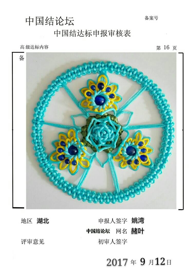 中国结论坛   中国绳结艺术分级达标审核 090514f57n7xiaaigxxjx1