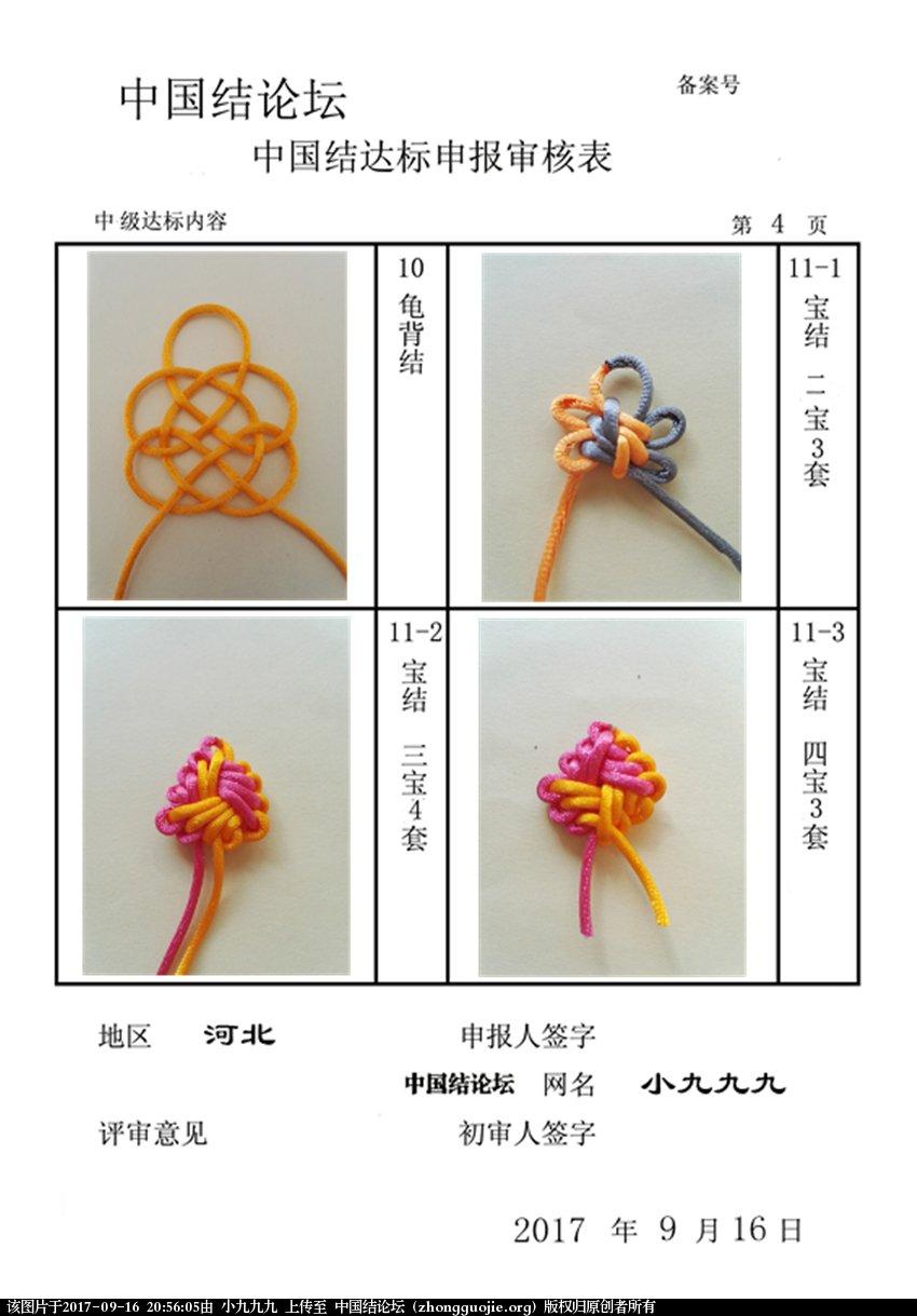 中国结论坛 小九九九--中级达标申请稿件  中国绳结艺术分级达标审核 204902hx02mtvag222og4y