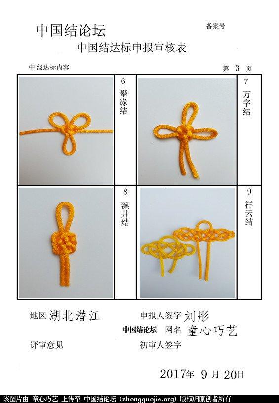 中国结论坛 童心巧艺—中级达标申请稿件  中国绳结艺术分级达标审核 135103ierbms776hszev7k