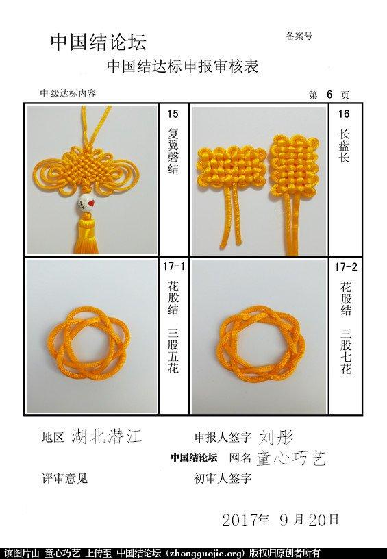 中国结论坛 童心巧艺—中级达标申请稿件  中国绳结艺术分级达标审核 135113lbzt9prcaau8fu81