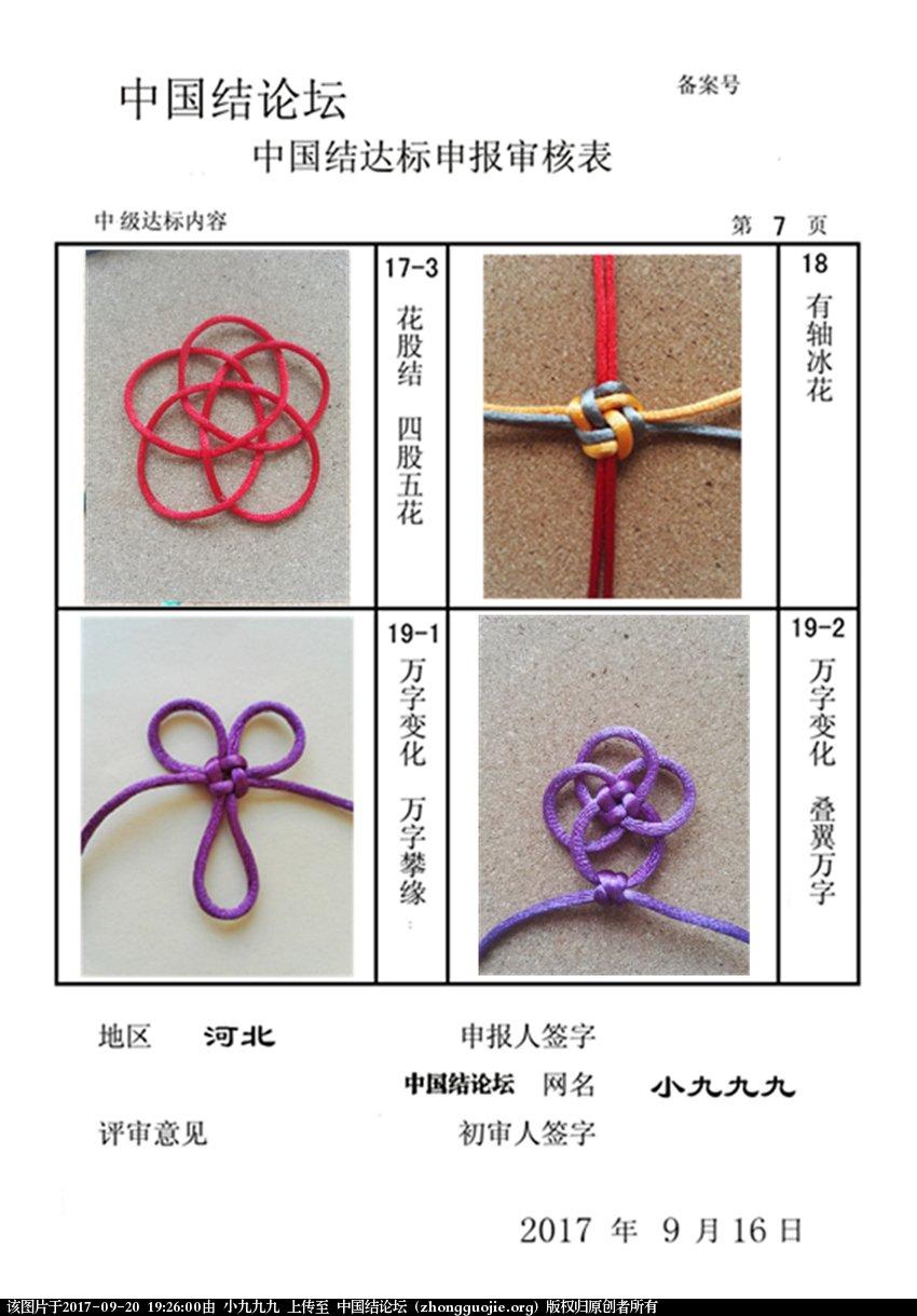 中国结论坛   中国绳结艺术分级达标审核 192324jicoh99xhixeokgi