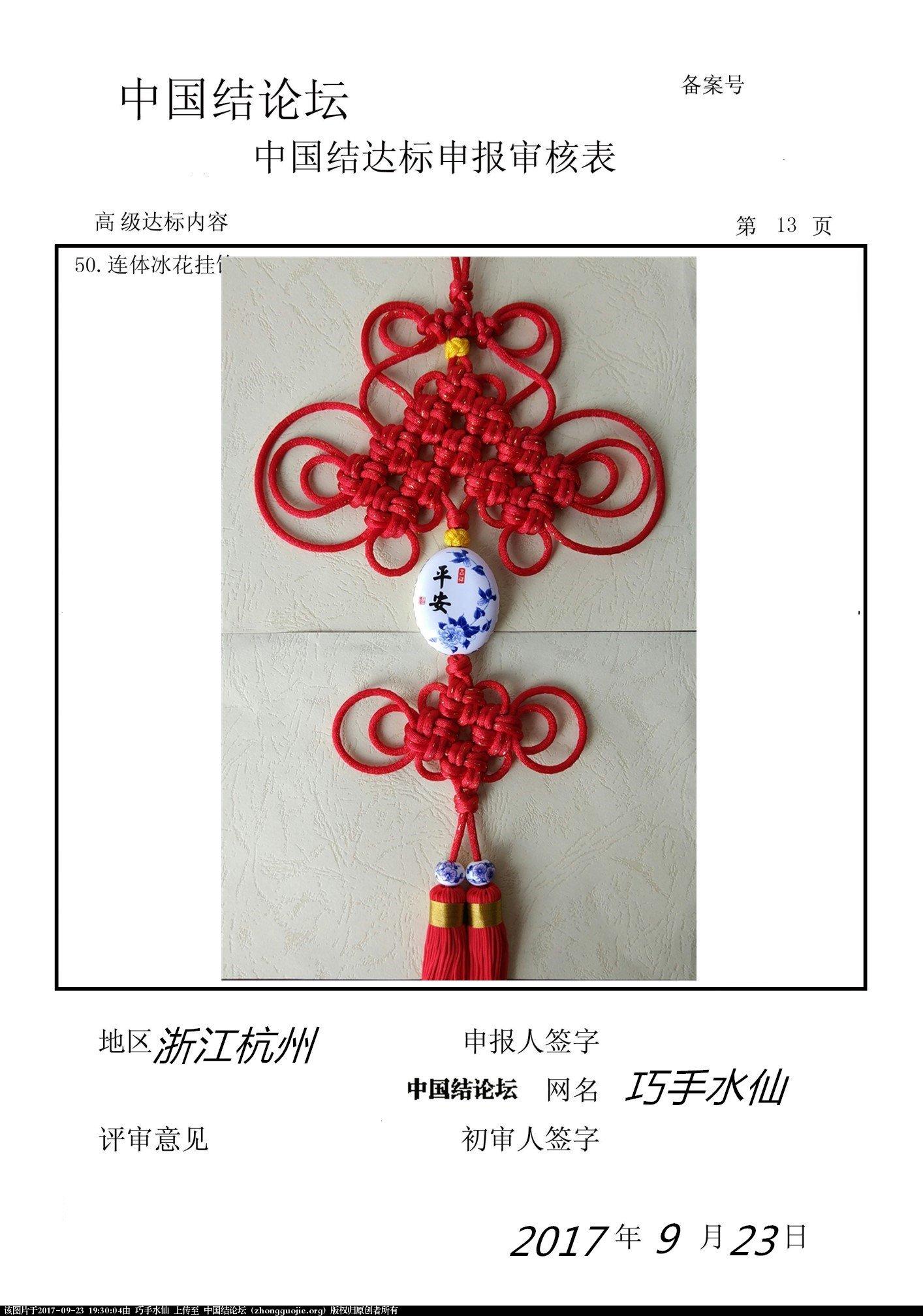 中国结论坛 巧手水仙——高级达标申请稿件  中国绳结艺术分级达标审核 191429xju60byuu354o4u6