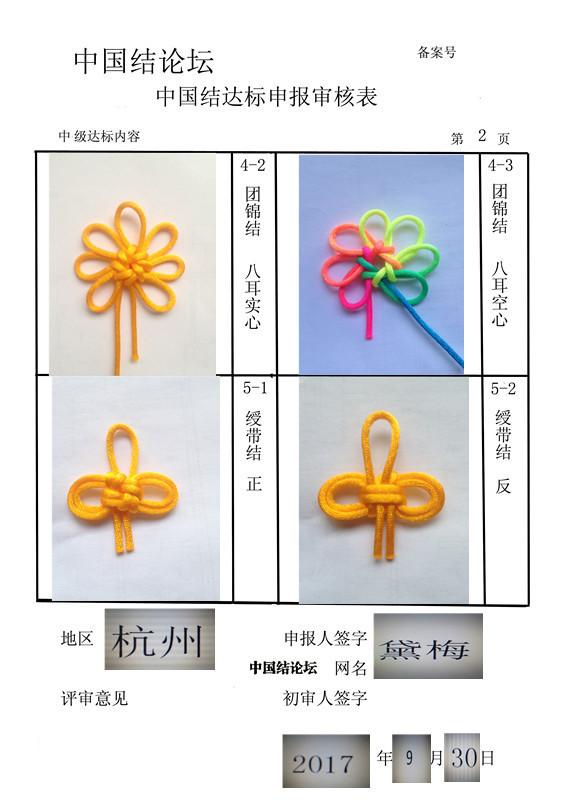 中国结论坛 黛梅--中级达标申请稿件  中国绳结艺术分级达标审核 093613bvoy6lcvuqa2omee