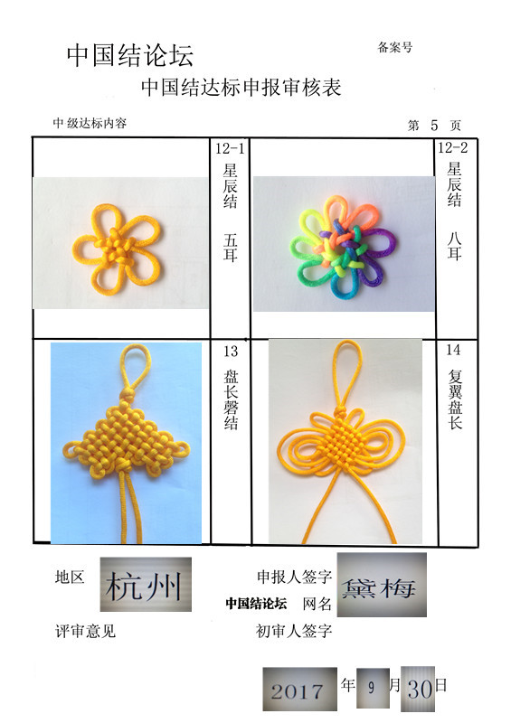 中国结论坛 黛梅--中级达标申请稿件  中国绳结艺术分级达标审核 093706gpip2ei2e7i22igd