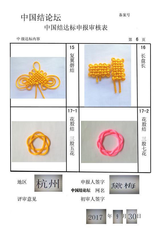 中国结论坛 黛梅--中级达标申请稿件  中国绳结艺术分级达标审核 093718ngq3z77l7l7l7ttu