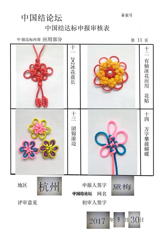 中国结论坛 黛梅--中级达标申请稿件  中国绳结艺术分级达标审核 093754lz55qp4uqxpbqrx2