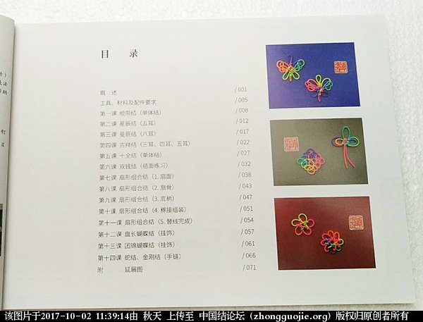 中国结论坛 非遗项目《中国绳结艺术》校本教材新书(第三册)发布----通知  中国结文化 113654he93l2rrlz2p44jy