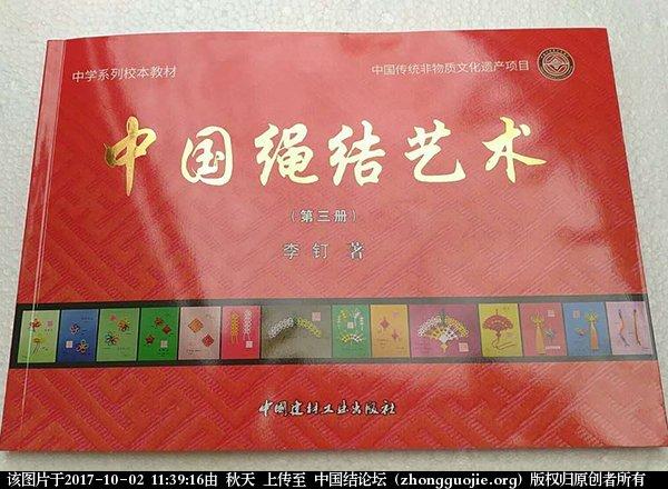 中国结论坛 非遗项目《中国绳结艺术》校本教材新书(第三册)发布----通知  中国结文化 113656k761joo4fq434fy4