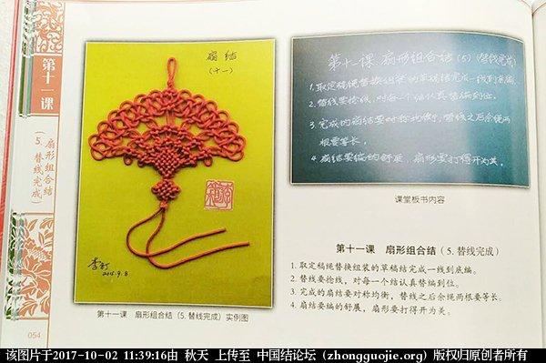 中国结论坛 非遗项目《中国绳结艺术》校本教材新书(第三册)发布----通知  中国结文化 113656w8538f6eeitn2lid
