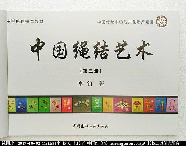 中国结论坛 非遗项目《中国绳结艺术》校本教材新书(第三册)发布----通知  中国结文化 114008wbws3nnvzj4qmwpz
