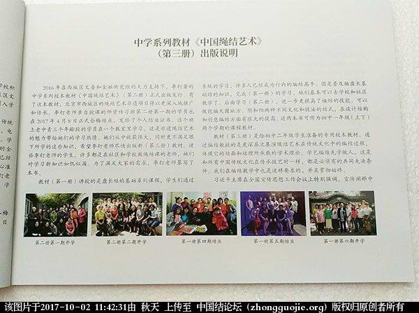 中国结论坛 非遗项目《中国绳结艺术》校本教材新书(第三册)发布----通知  中国结文化 114020zjhkhovuujqy63jq