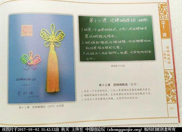 中国结论坛 非遗项目《中国绳结艺术》校本教材新书(第三册)发布----通知  中国结文化 114209j288aql958qvdx5z