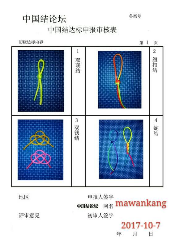 中国结论坛 mawankang-初级达标申请稿件  中国绳结艺术分级达标审核 174230pj8obw4yenejjybz