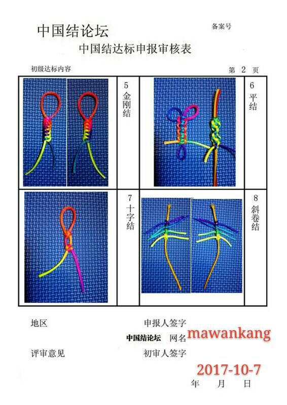 中国结论坛 mawankang-初级达标申请稿件  中国绳结艺术分级达标审核 174230vs4nwtjh5ysth50j