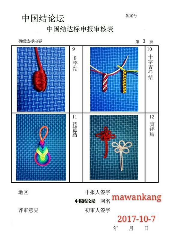 中国结论坛 mawankang-初级达标申请稿件  中国绳结艺术分级达标审核 174231f60v644bp4q03z1q