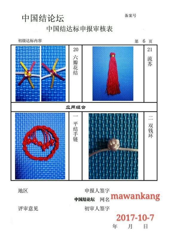 中国结论坛 mawankang-初级达标申请稿件  中国绳结艺术分级达标审核 174233szhic1ihxmhuh4hx