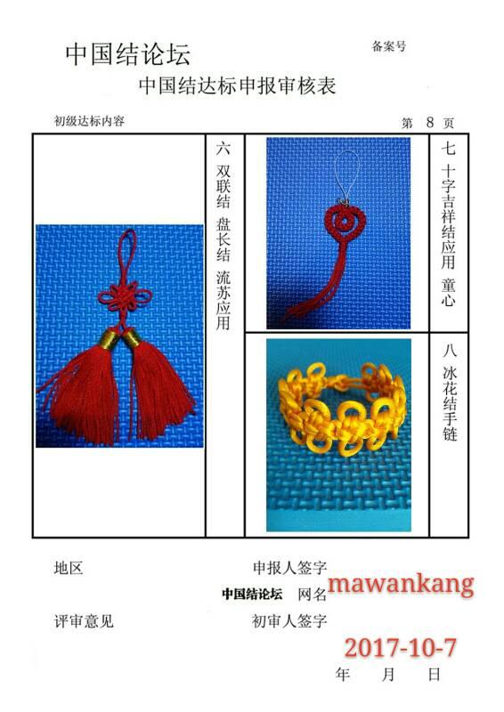 中国结论坛 mawankang-初级达标申请稿件  中国绳结艺术分级达标审核 174234m7p7nakwjr7jxrrn