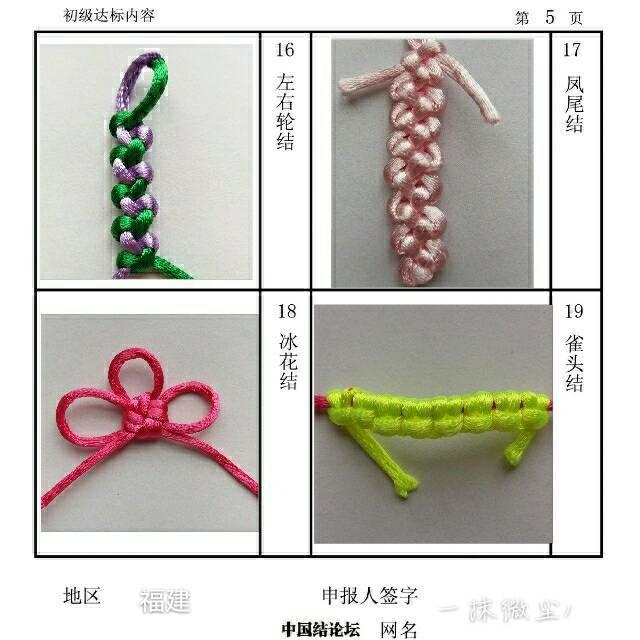 中国结论坛 一抹微尘1    初级达标申请稿件  中国绳结艺术分级达标审核 221026koosms1cng1wahg1