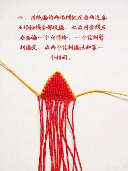 中国结论坛 郁金香花  立体绳结教程与交流区 194222fh59r65t59xhww0d