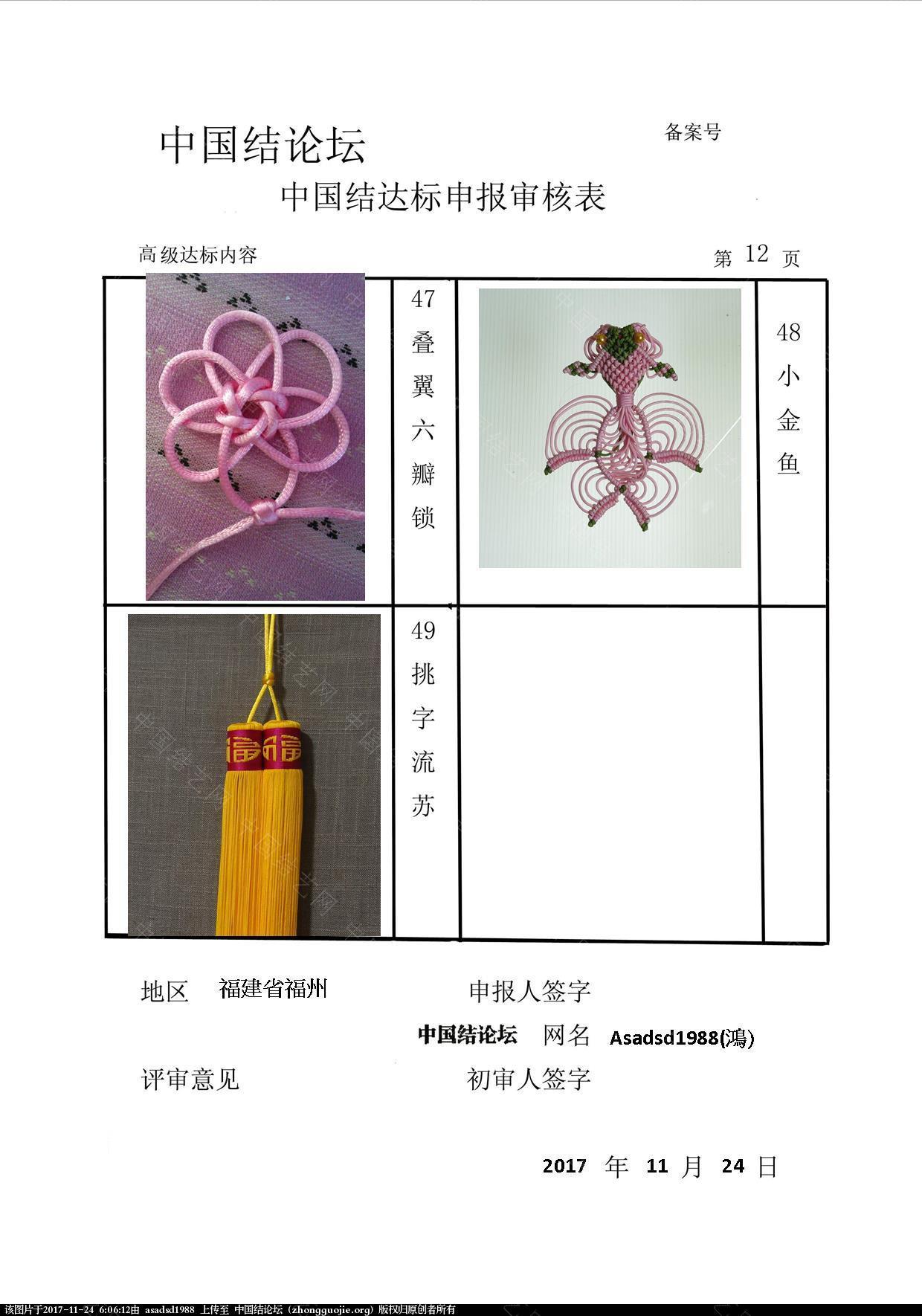 中国结论坛 鸿-高级审核表  中国绳结艺术分级达标审核 060433pf415yp54svp4kqw