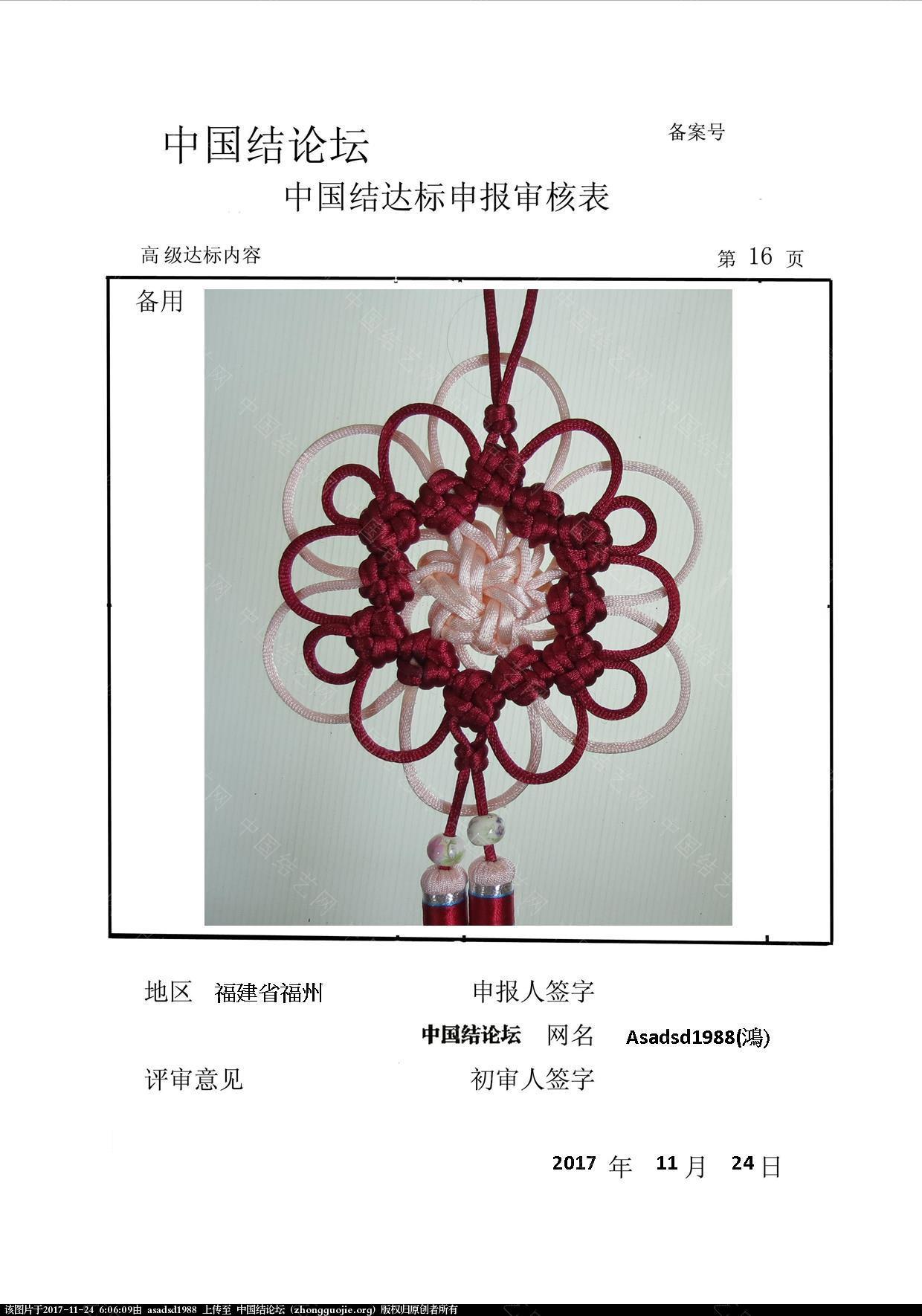 中国结论坛 鸿-高级审核表  中国绳结艺术分级达标审核 060434c8qzk4pqbgjp0qb4