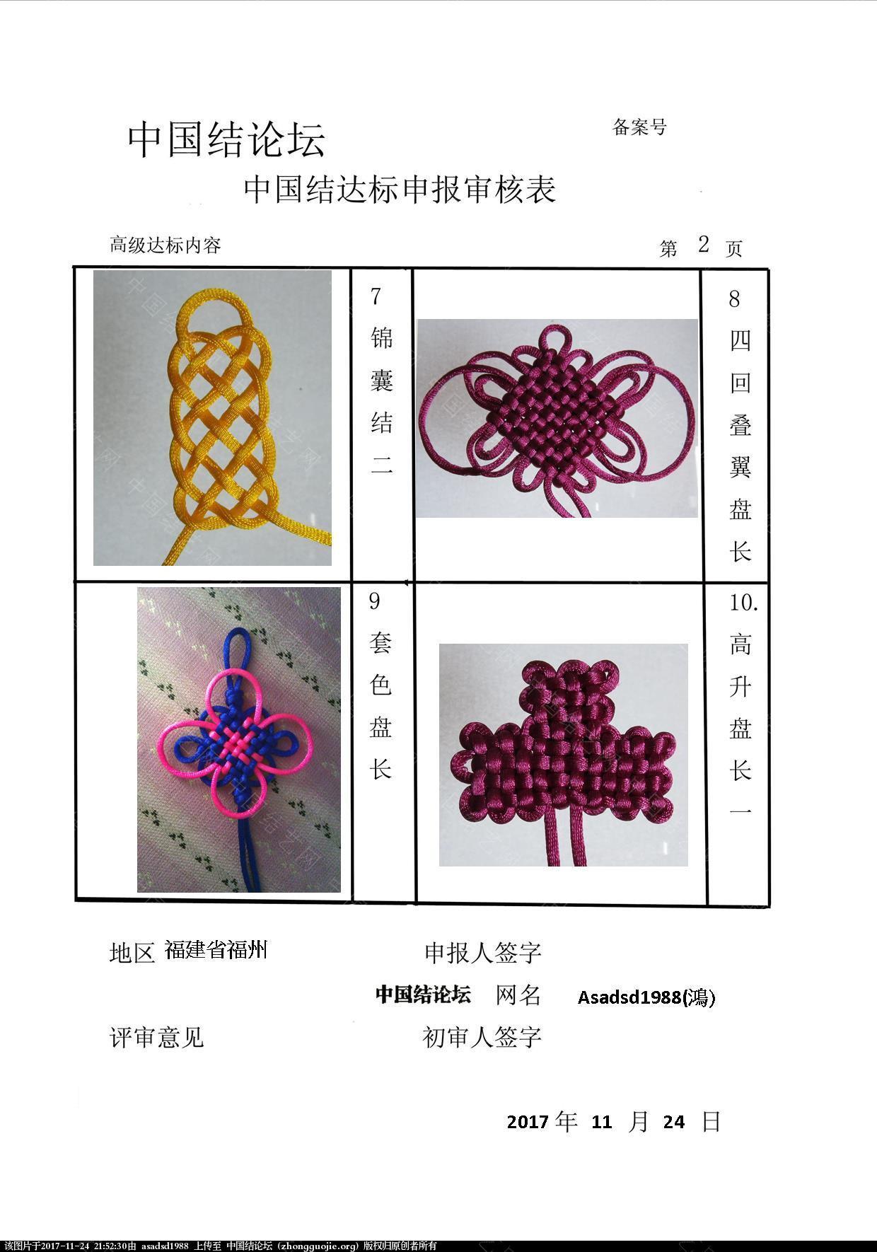 中国结论坛 鸿-高级审核表  中国绳结艺术分级达标审核 214923bd56hgp5hduzvziv