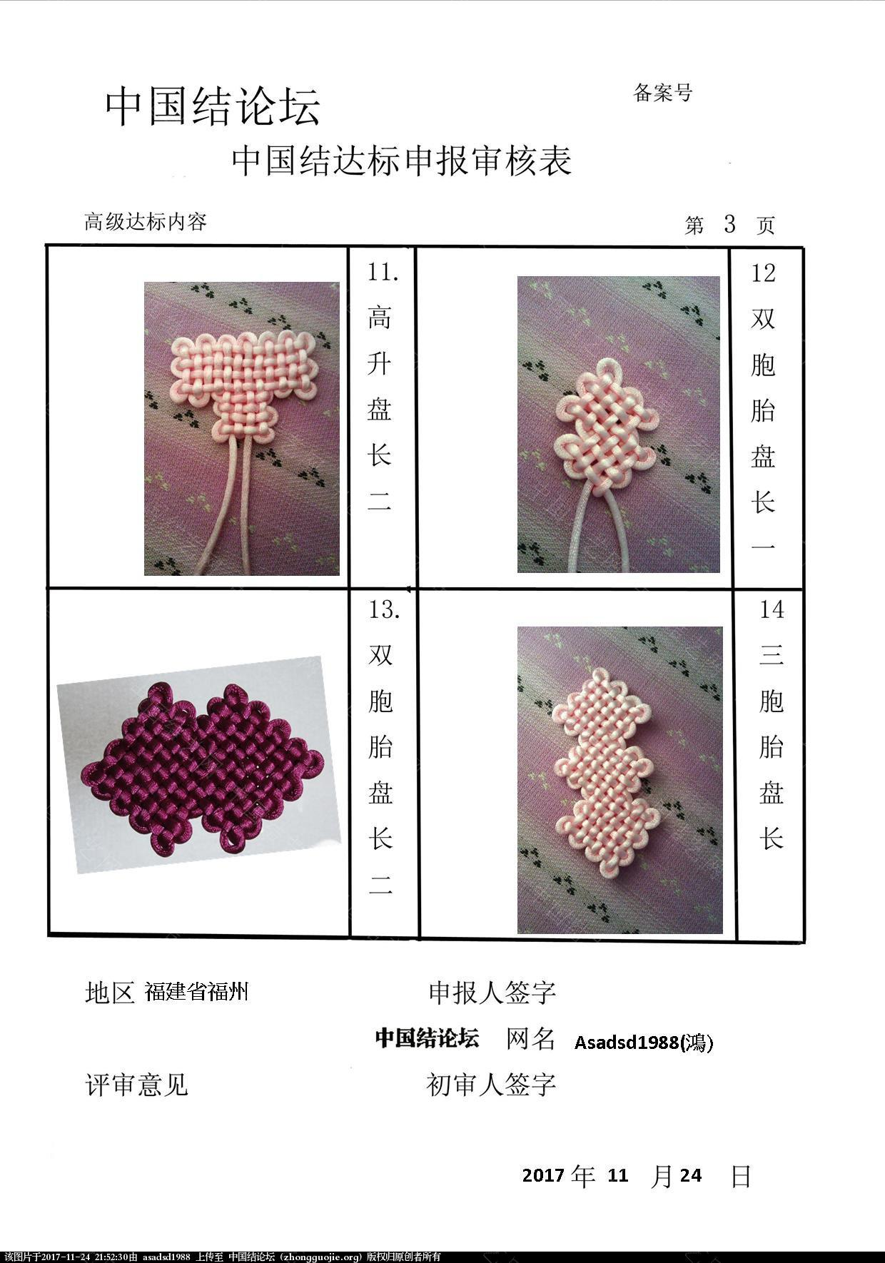 中国结论坛 鸿-高级审核表  中国绳结艺术分级达标审核 214923qbgbbfgabgggbbig