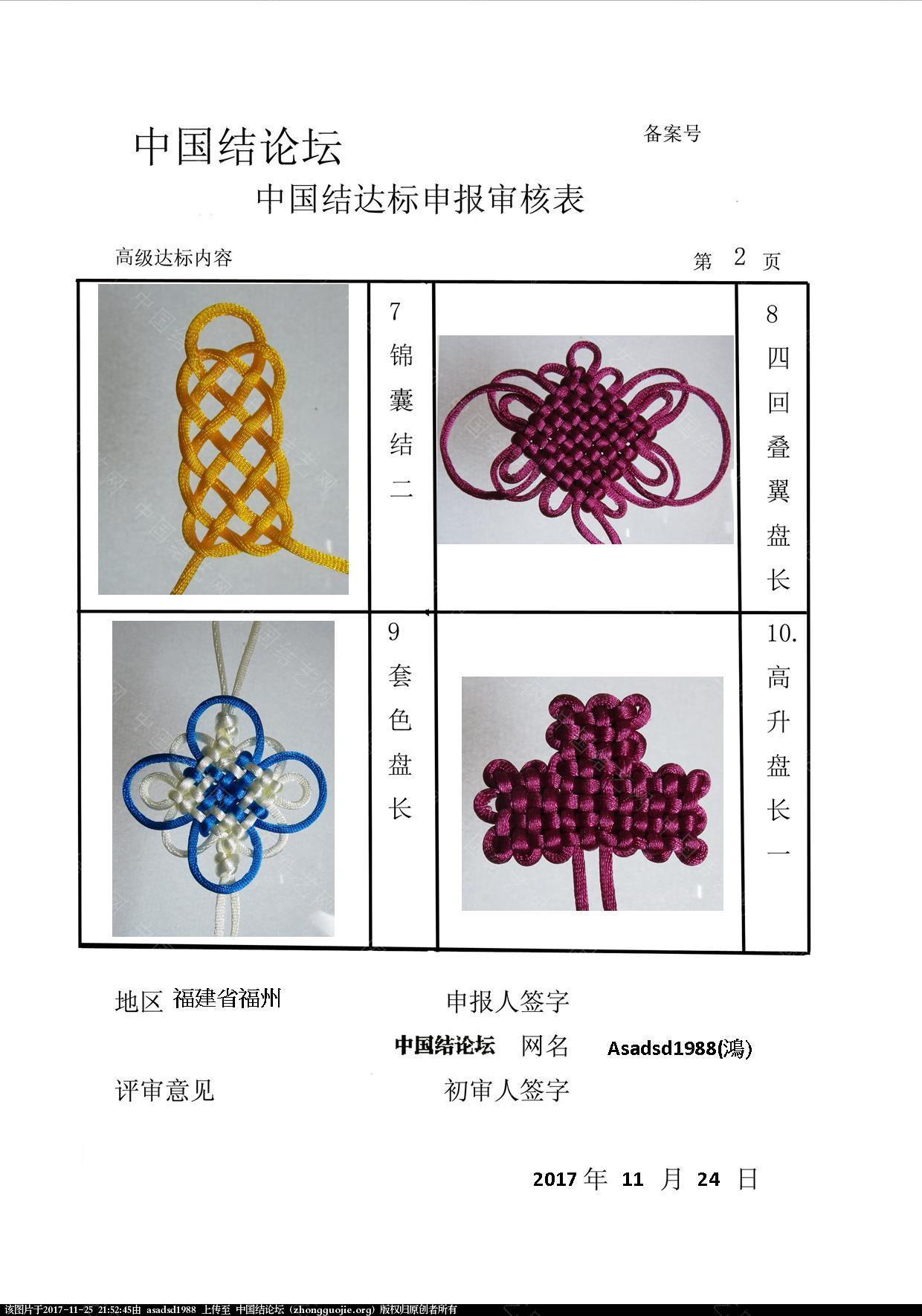 中国结论坛 鸿-高级审核表  中国绳结艺术分级达标审核 214922zzmylbgafym94bft