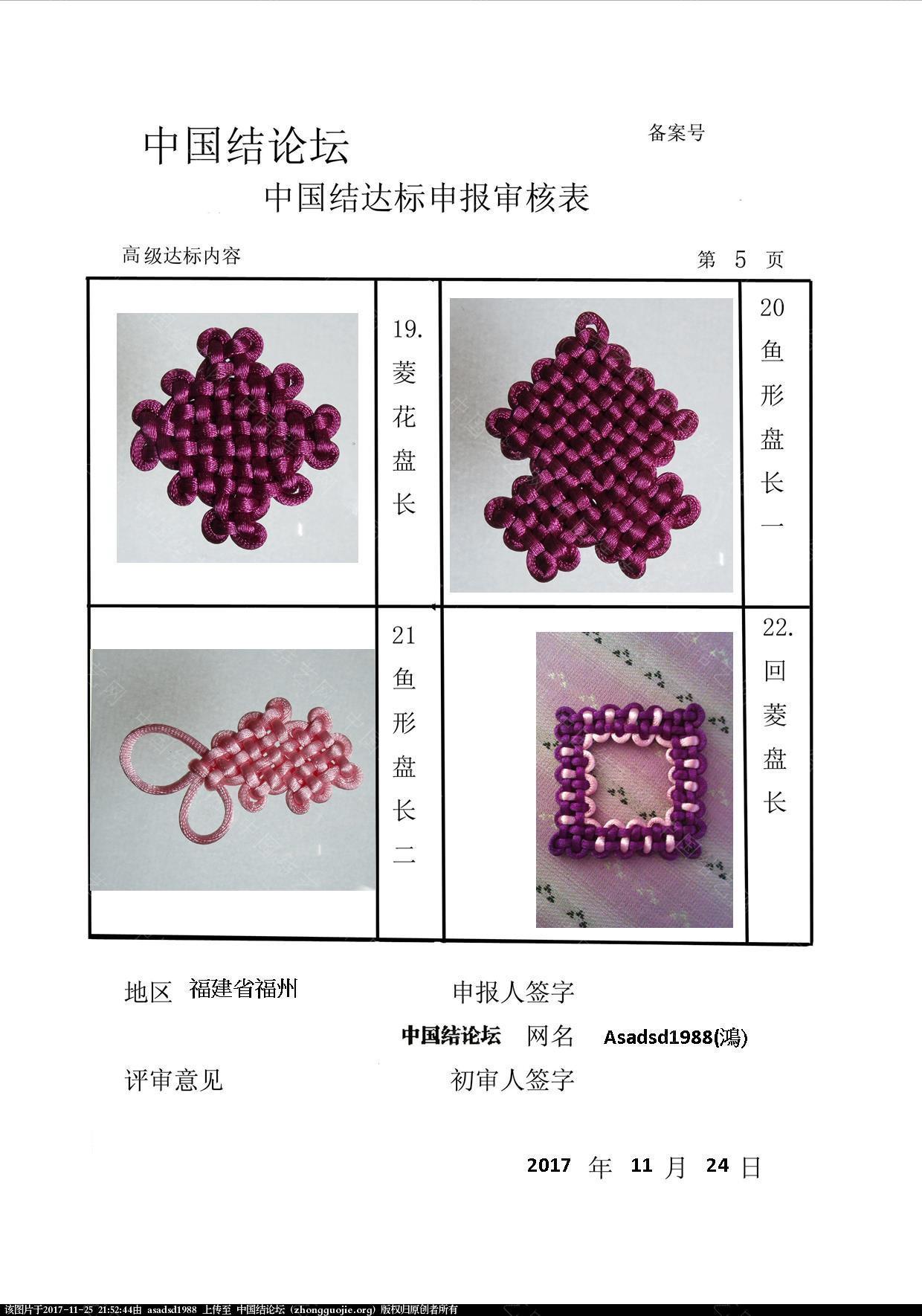 中国结论坛 鸿-高级审核表  中国绳结艺术分级达标审核 215002nbrap7fjclo9c9zi