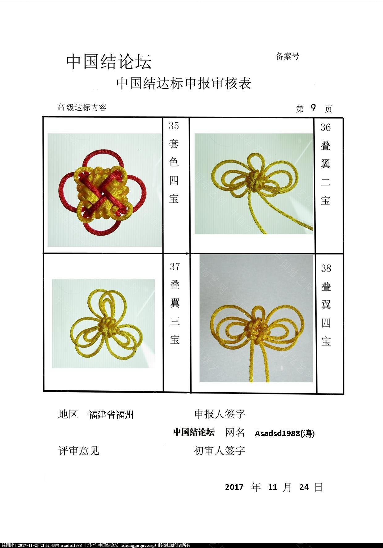 中国结论坛 鸿-高级审核表  中国绳结艺术分级达标审核 215042kk3lkmrbllizmkbr