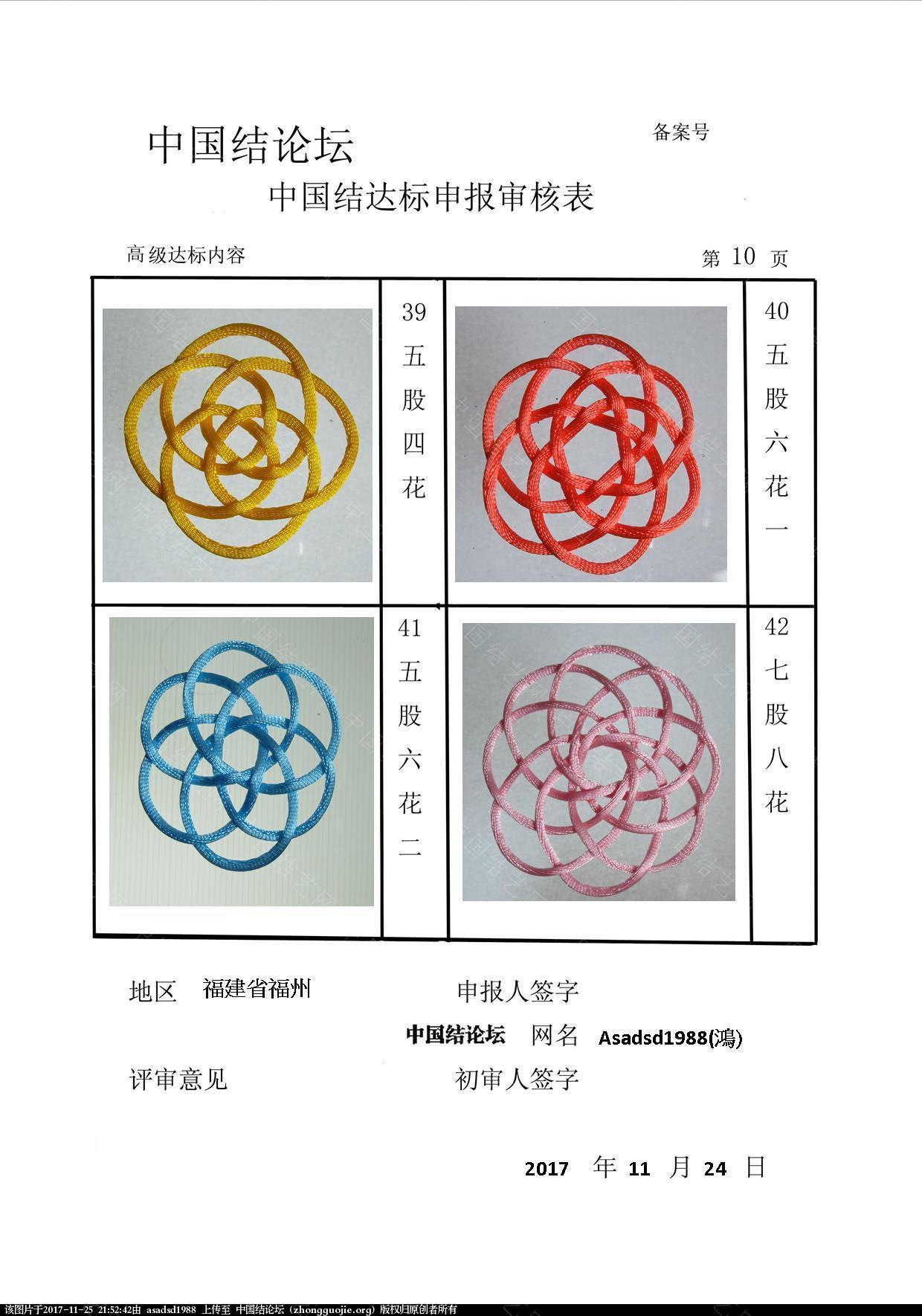 中国结论坛 鸿-高级审核表  中国绳结艺术分级达标审核 215117j5nrrdjbecynbnwa