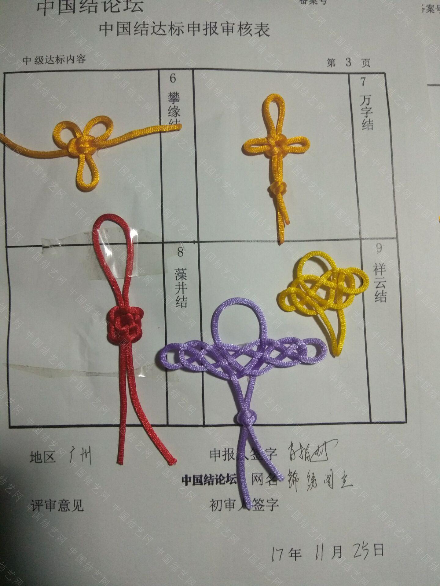中国结论坛 锦绣阁主——中级提交申请  中国绳结艺术分级达标审核 165749hvs72kz79sv9ka7z