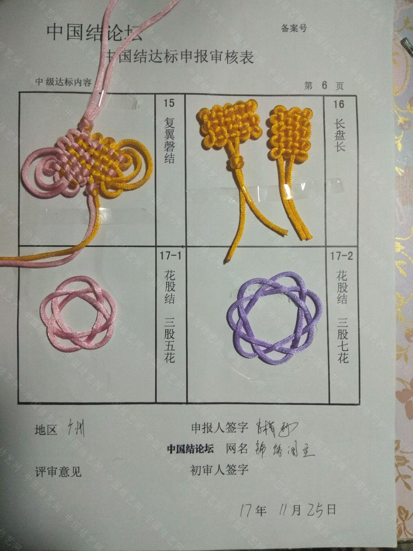 中国结论坛 锦绣阁主——中级提交申请  中国绳结艺术分级达标审核 165750wkfxk5qlhh15evwx