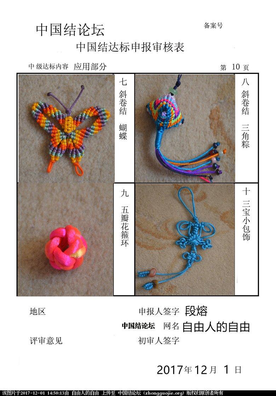 中国结论坛 自由人的自由--中级达标申请稿件  中国绳结艺术分级达标审核 144555li9jogoaqp33mqq6