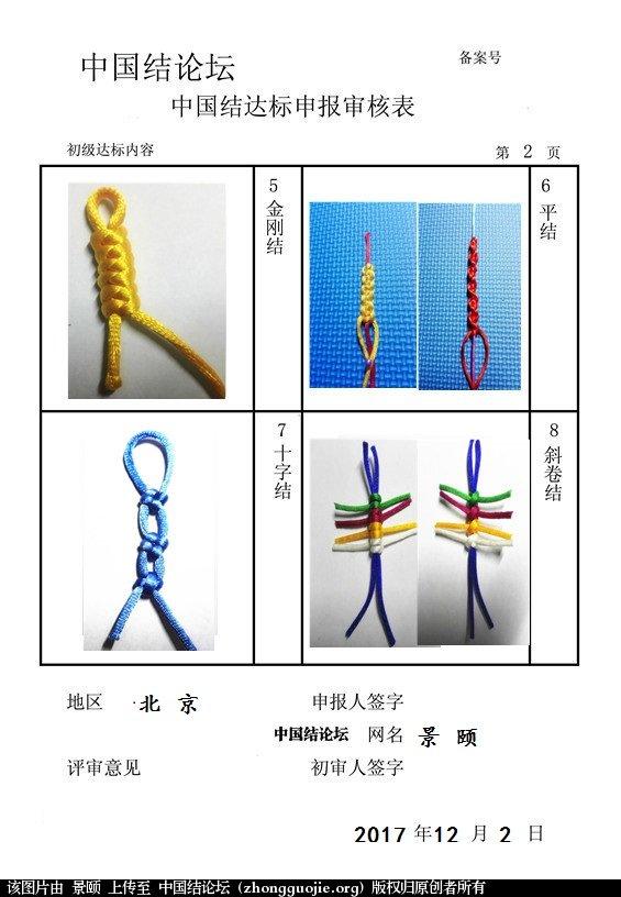 中国结论坛 景颐我是老会员,先前主要是欣赏老师们的作品,现在也来跟老师们动手练习了,请审查!  中国绳结艺术分级达标审核 152259j7pp6kyks65wppxe