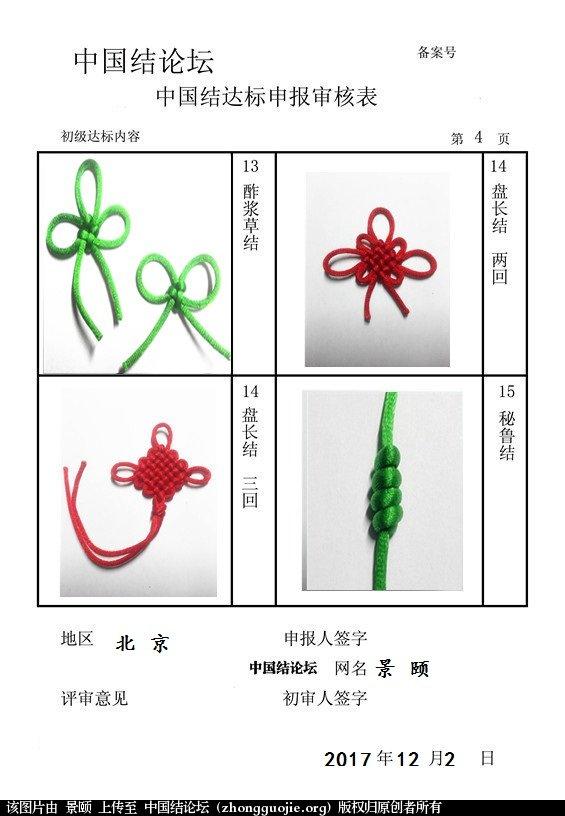中国结论坛 景颐我是老会员,先前主要是欣赏老师们的作品,现在也来跟老师们动手练习了,请审查!  中国绳结艺术分级达标审核 152300u8ozjy8y1yww8ezp