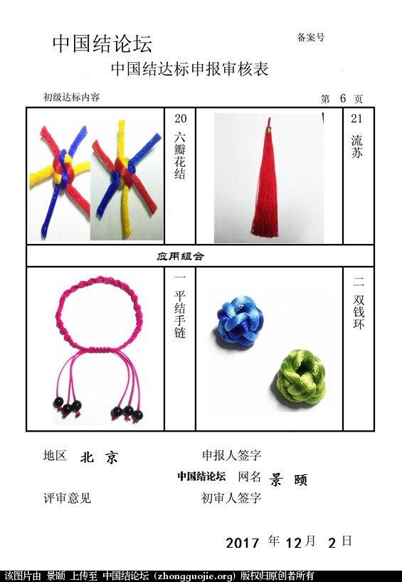 中国结论坛 景颐我是老会员,先前主要是欣赏老师们的作品,现在也来跟老师们动手练习了,请审查!  中国绳结艺术分级达标审核 152315t50mq587h44x64wp