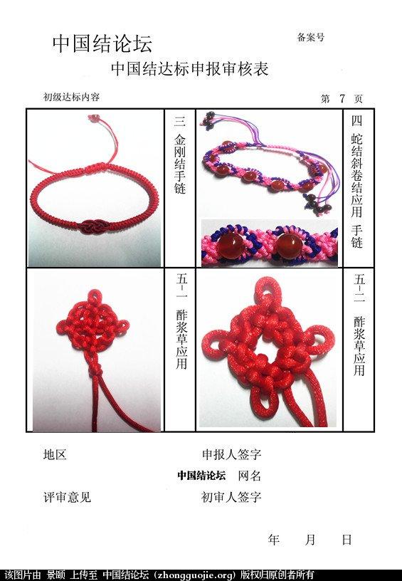 中国结论坛 景颐我是老会员,先前主要是欣赏老师们的作品,现在也来跟老师们动手练习了,请审查!  中国绳结艺术分级达标审核 152316oa9prr7fzrgphqis