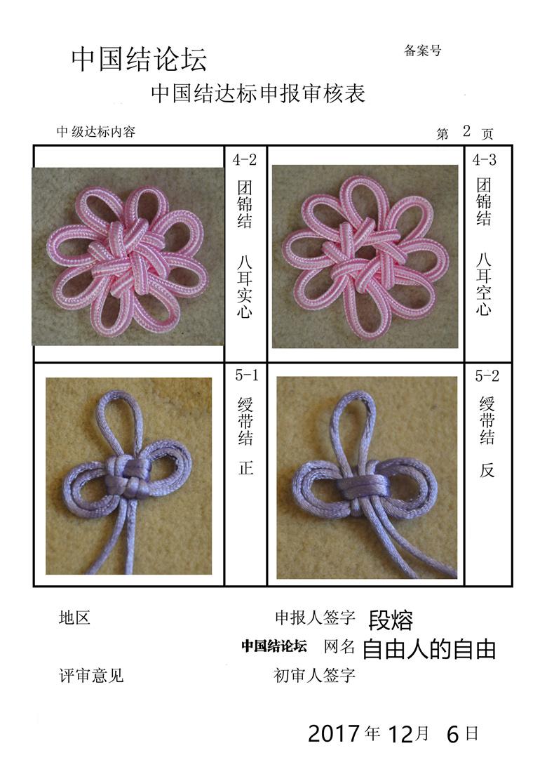 中国结论坛   中国绳结艺术分级达标审核 213353dp046i478077b2kj