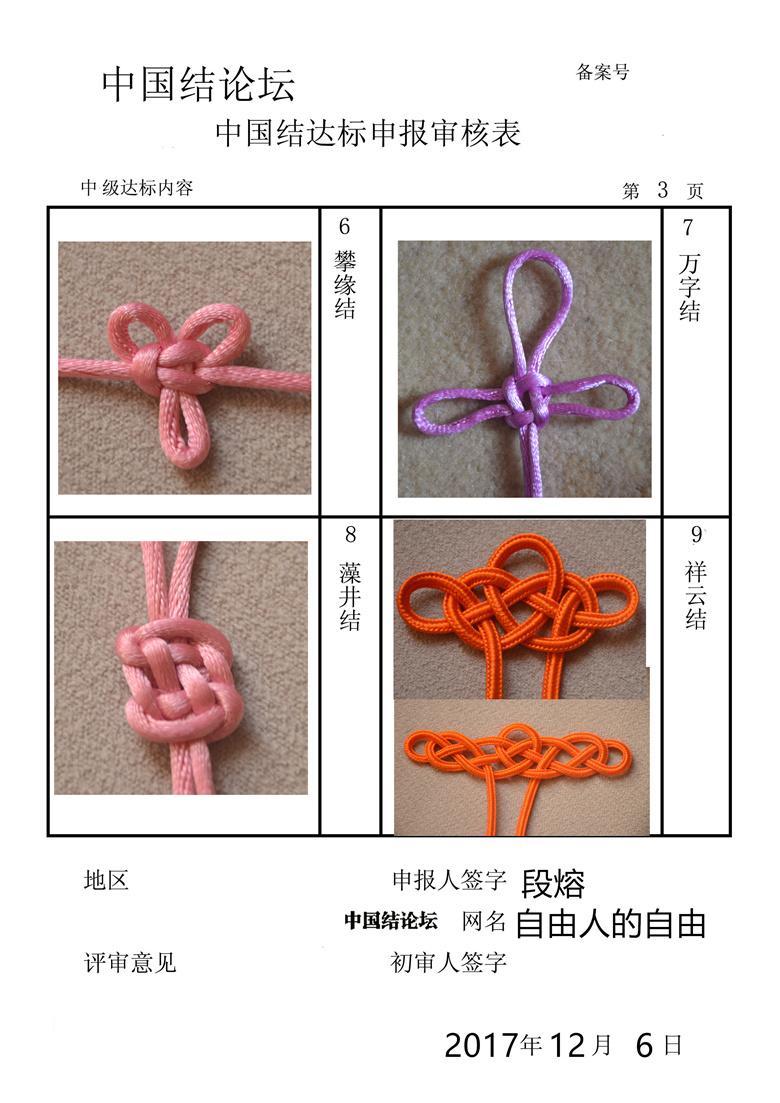 中国结论坛   中国绳结艺术分级达标审核 213353s88eeuqslggndd5n