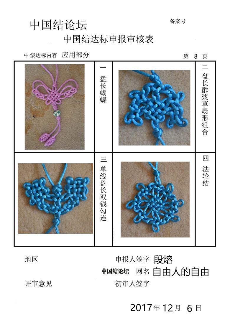 中国结论坛   中国绳结艺术分级达标审核 213355fmjlgvajllqjkqav