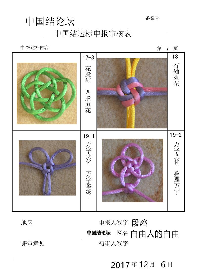 中国结论坛   中国绳结艺术分级达标审核 213355us7pz2pp90spw279