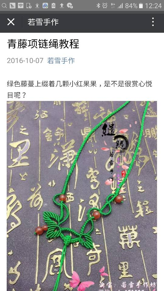 中国结论坛   结艺互助区 192556qp4m61118m66pspn
