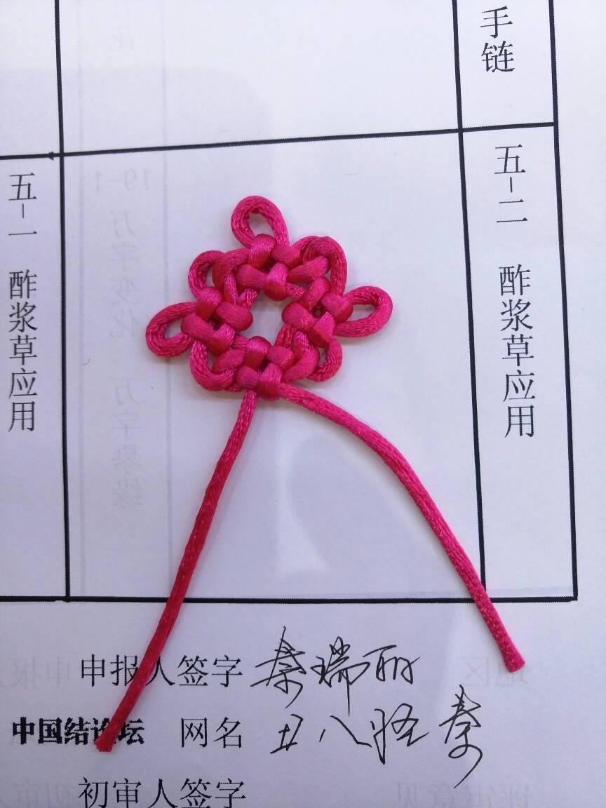 中国结论坛   中国绳结艺术分级达标审核 094418b4ya6ybrvaxvakam
