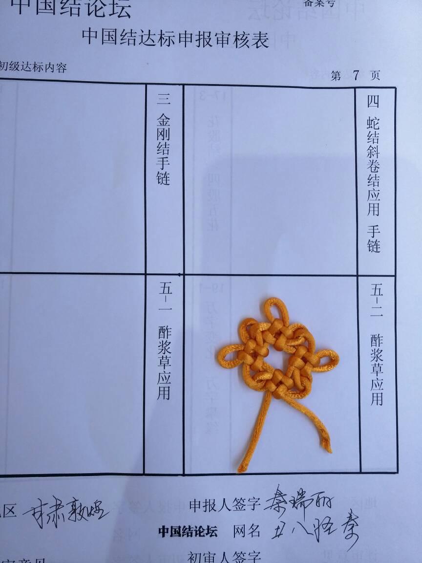 中国结论坛   中国绳结艺术分级达标审核 125237tm4vm269yye1hym6