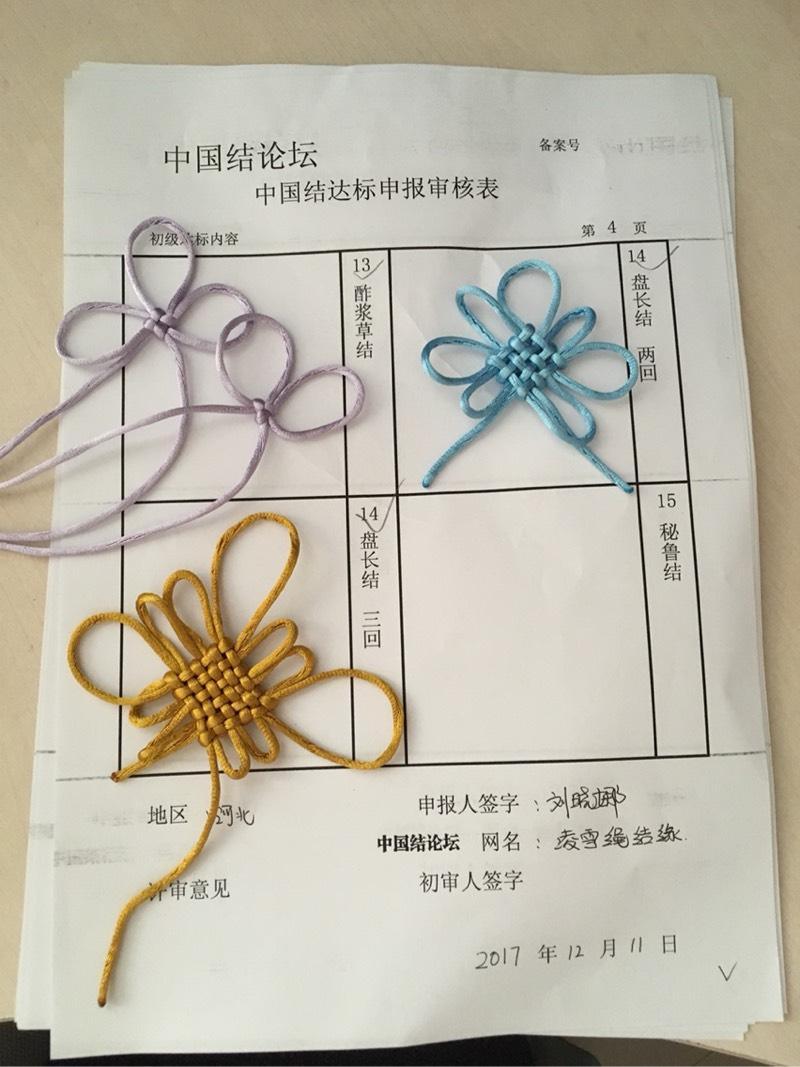 中国结论坛   中国绳结艺术分级达标审核 202516d3iwywdyfkn5zfd5