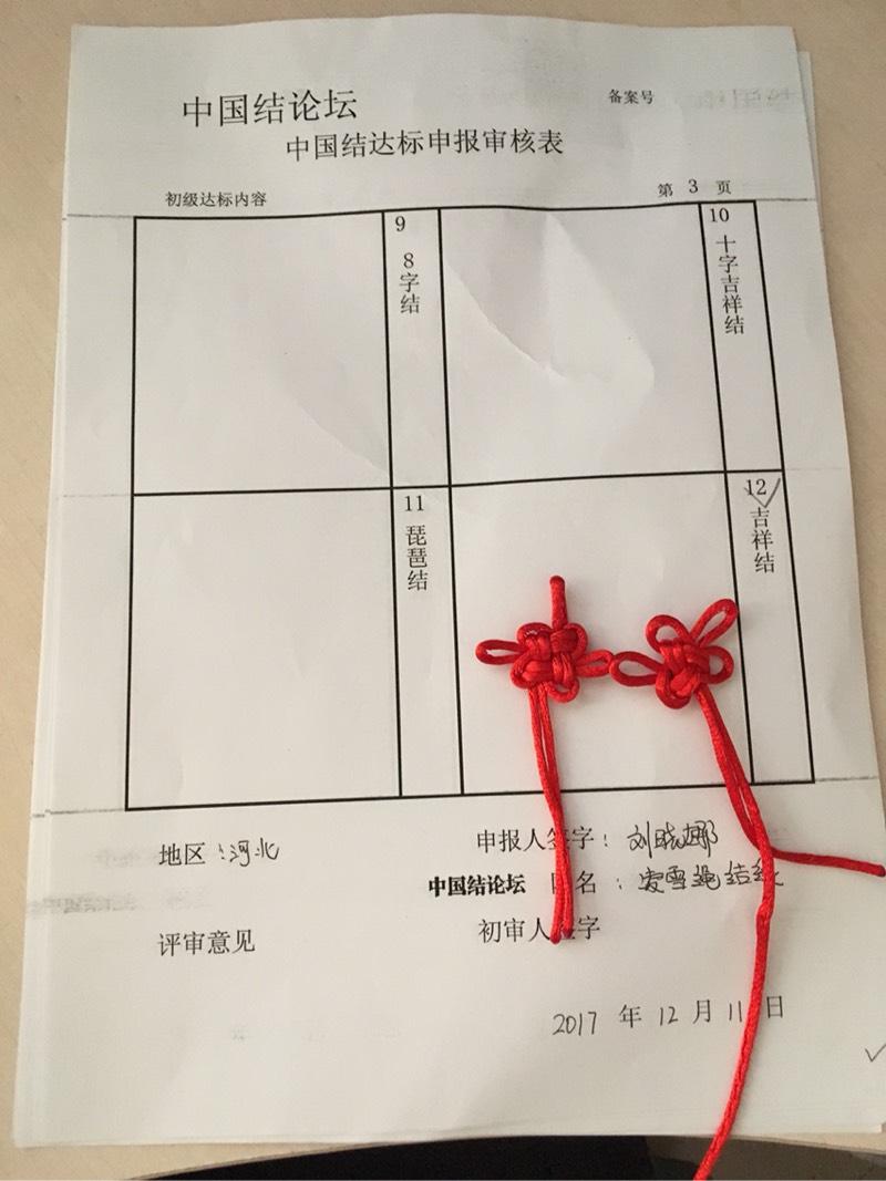 中国结论坛   中国绳结艺术分级达标审核 202516n62a89aza7ai9s2i