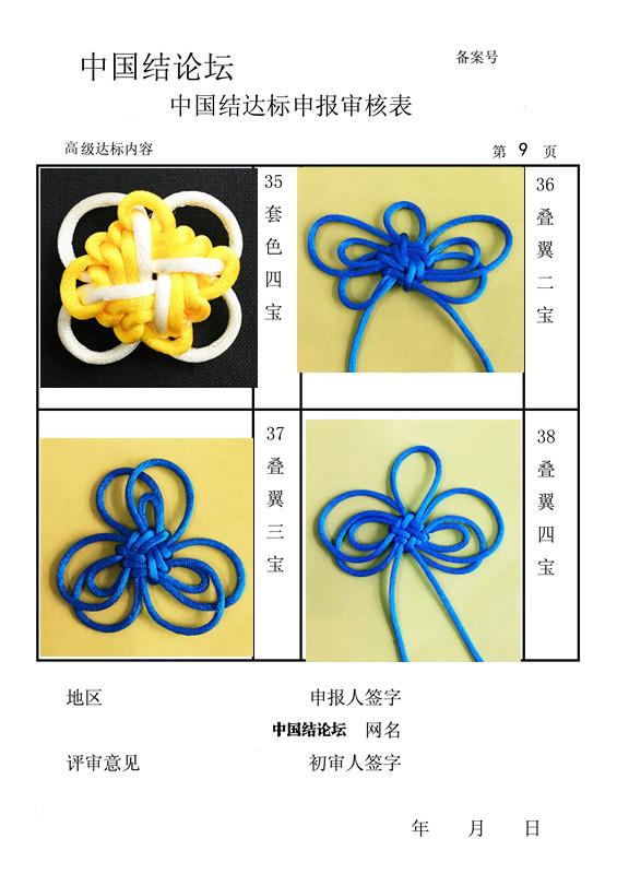中国结论坛 乐嘉妈—高级达标申请稿件  中国绳结艺术分级达标审核 093948pkxxhdiynuxxzgxu