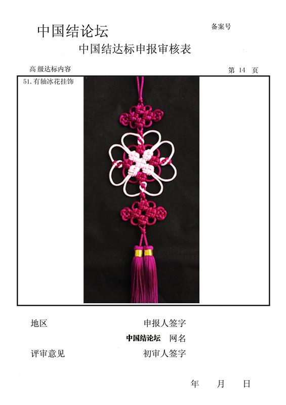 中国结论坛 乐嘉妈—高级达标申请稿件  中国绳结艺术分级达标审核 094012rbezgknw8b3nsbfz