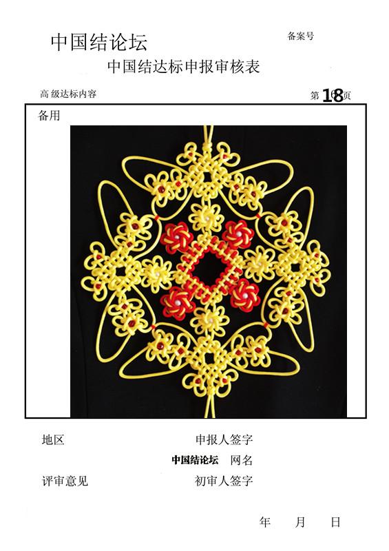 中国结论坛 乐嘉妈—高级达标申请稿件  中国绳结艺术分级达标审核 094036vpr9crrr3cwr3a4o